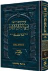 The Ryzman Edition Hebrew Mishnah Keilim volume 2 (chapters 17-30) Full-color illustrations