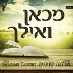 Reb Shloime Taussig - From Now and On (CD)