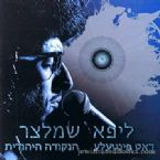 Lipa Schmeltzer - Dus Pintele - The Hidden Spark (CD)