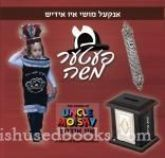 Uncle Moishy in Yiddish - Feter Moshe (CD)