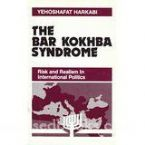 The Bar Kokhba Syndrome