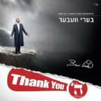 Beri Weber - Thank You Hashem (CD)