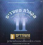 The Meshorerim Choir II (Audio CD)