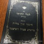 Sefer Lamah Tisraoo B'Yiddish