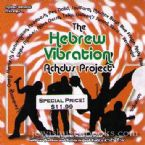 The Hebrew Vibration: Achdus Project  (CD)