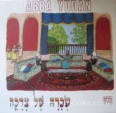 Abba Yudan: A Story From Our Sages (Midrash Rabbah)