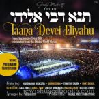 Dirshu - Taana Devei Eliyahu (CD)