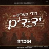 Yedidim Choir - Ezkero (CD)